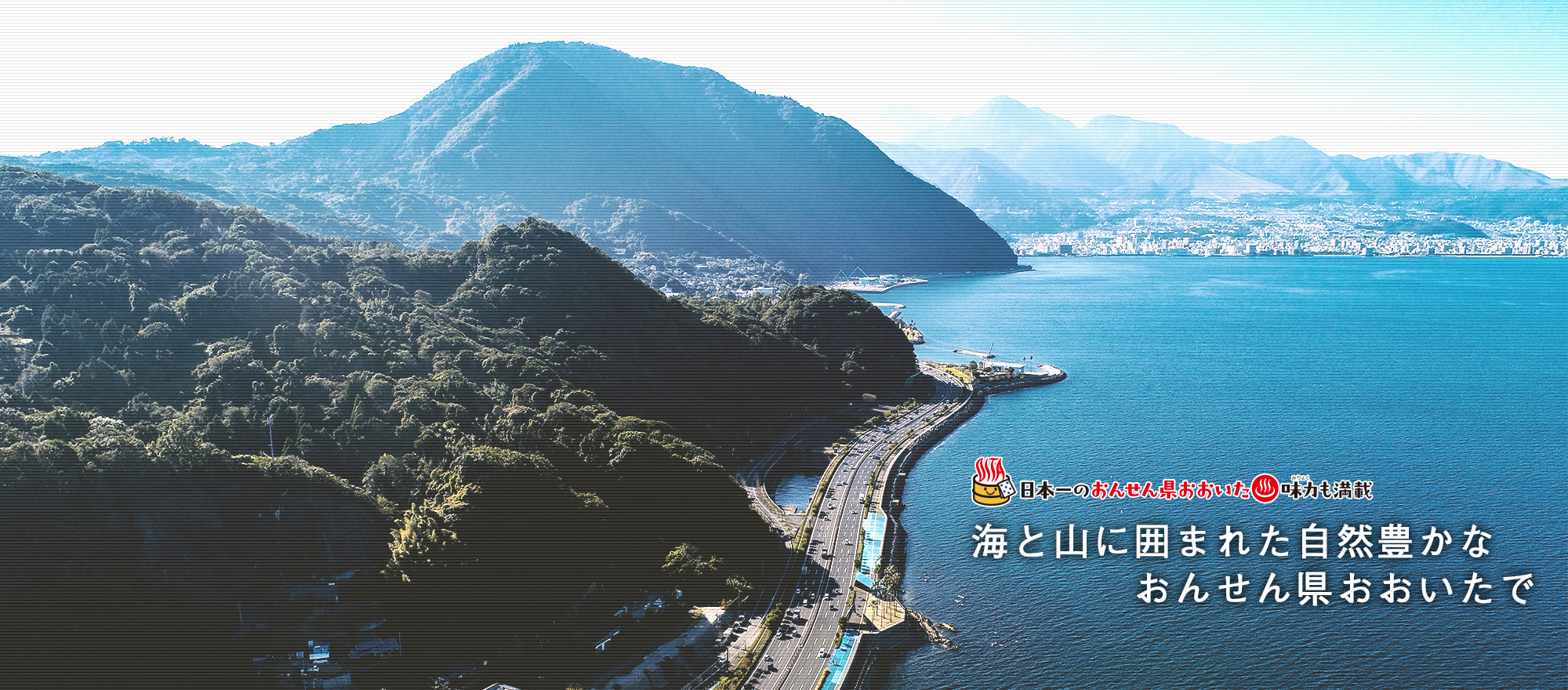 海と山に囲まれた自然豊かなおんせん県おおいたで
